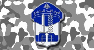 الأمن الداخلي اللبناني