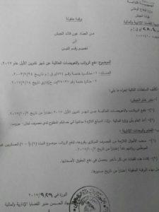 رواتب الجيش اللبناني