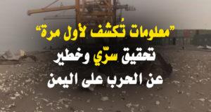 تسريبات اليمن