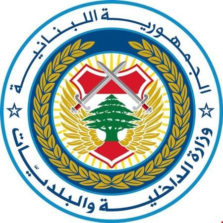 الداخلية اللبنانية