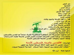 حزب الله بيان القدس